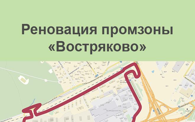 Реновация промзоны «Востряково», ЗАО