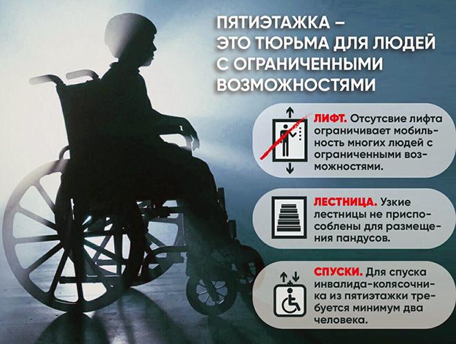 Инвалидам не комфортно в старых пятиэтажках