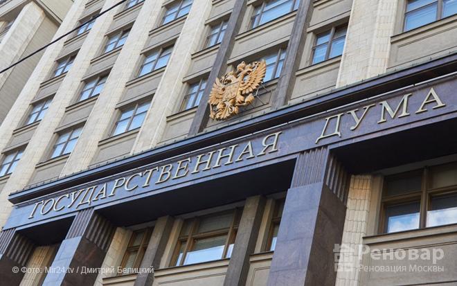 Законопроект реновации в регионах России рассмотрят в Госдуме