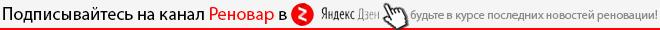 Подписывайтесь на канал Реновар в Яндекс Дзен