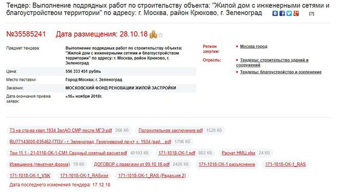 Тендер на определение подрядчика стартового дома в Зеленограде
