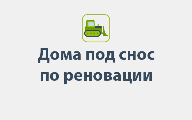 Дома под снос по программе реновации Москвы