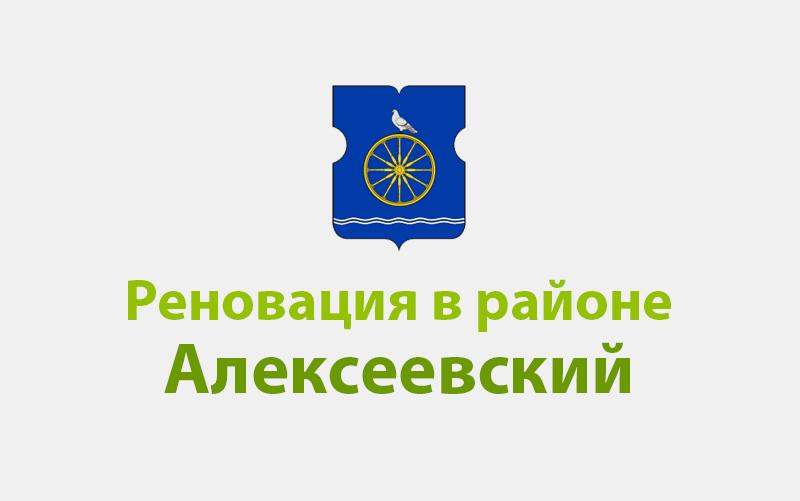 Реновация района Алексеевский