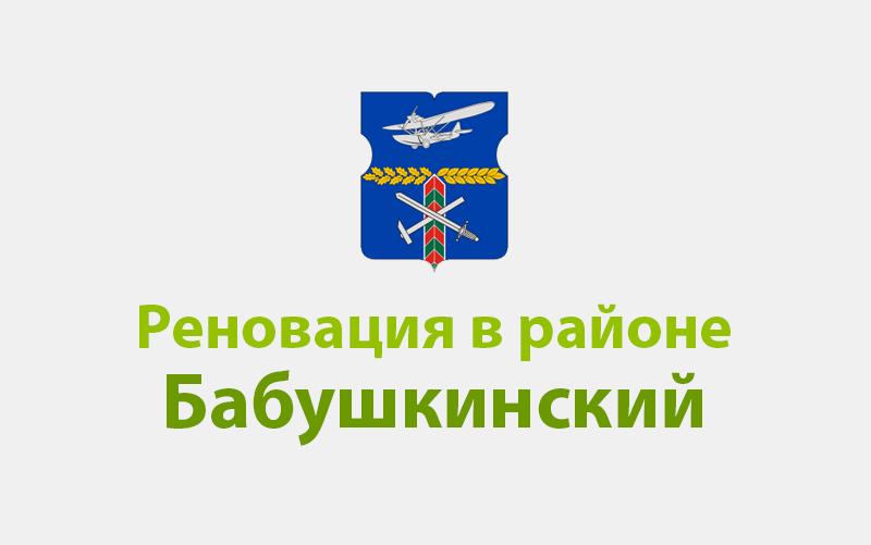 Реновация района Бабушкинский