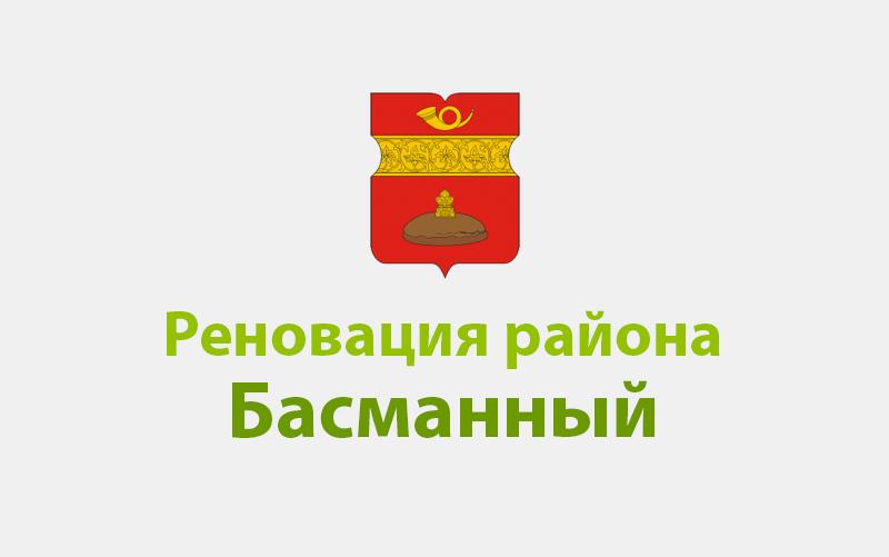 Реновация района Басманный