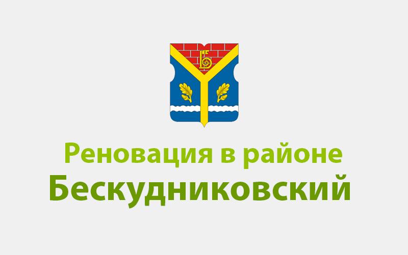 Реновация района Бескудниковский