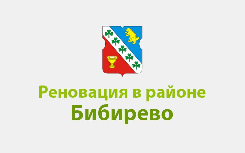 Реновация района Бибирево