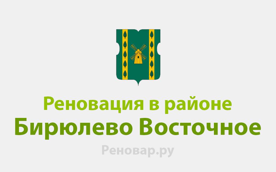 Реновация района Бирюлево Восточное