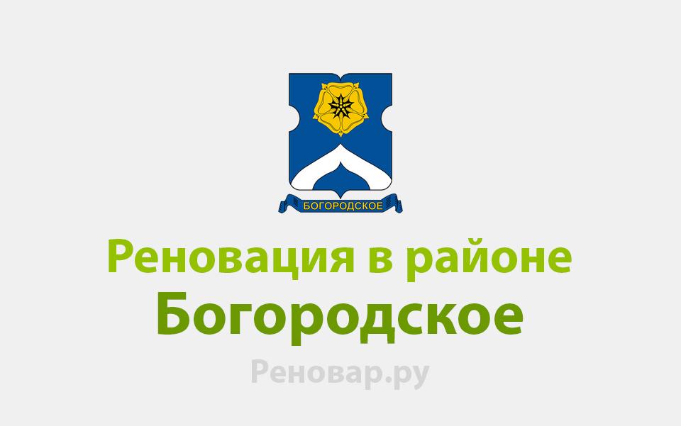 Реновация района Богородское