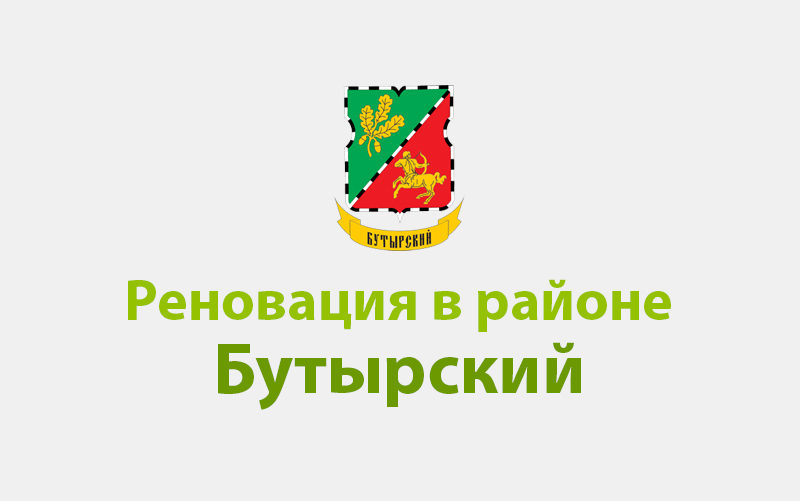 Реновация района Бутырский