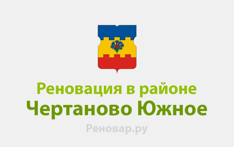 Реновация района Чертаново Южное
