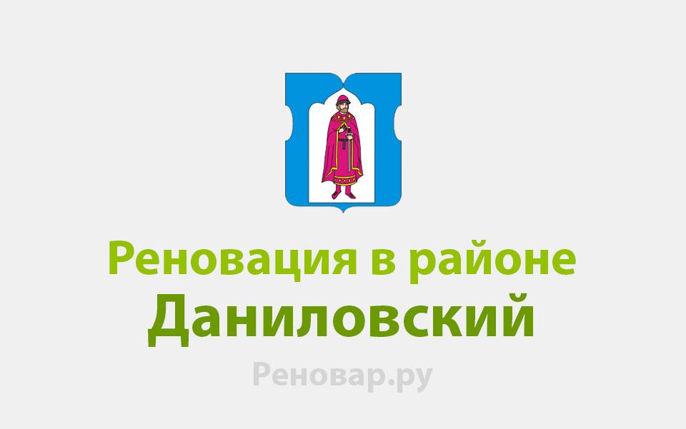 Реновация района Даниловский