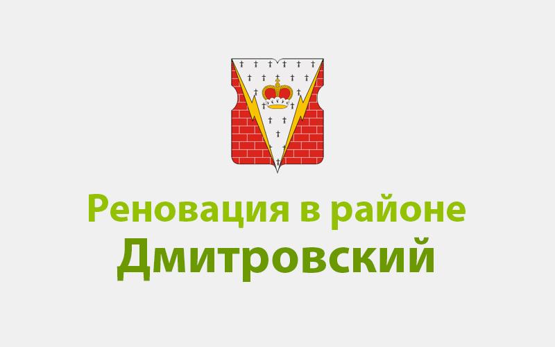 Реновация района Дмитровский