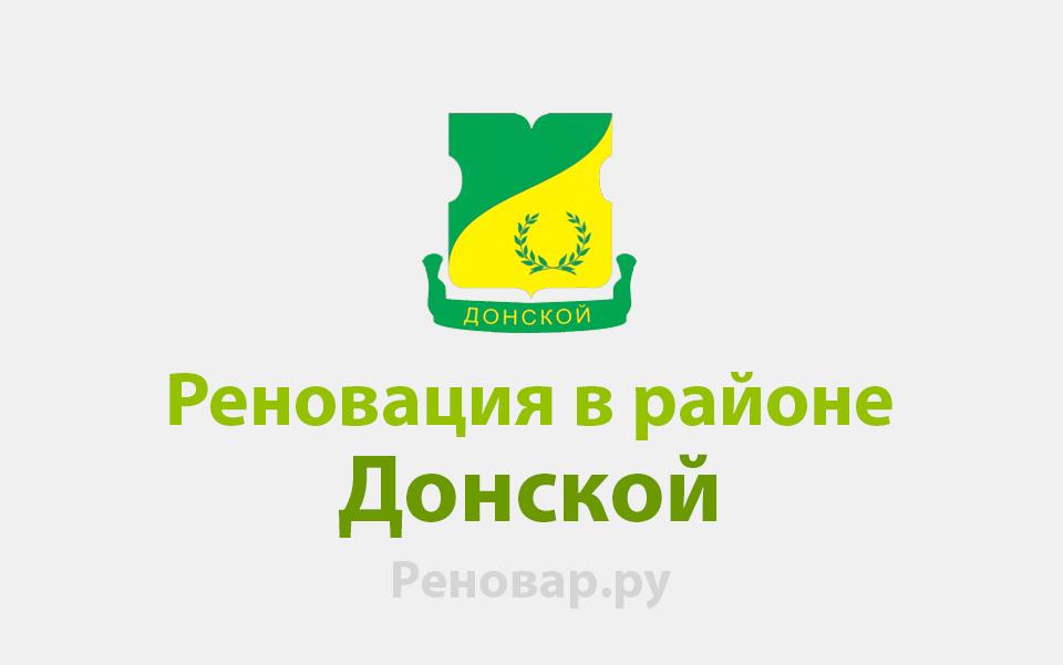 Реновация района Донской