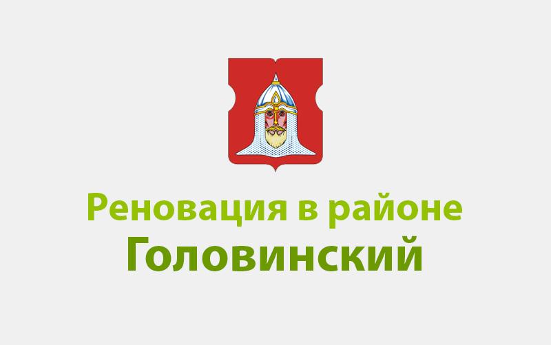 Реновация района Головинский