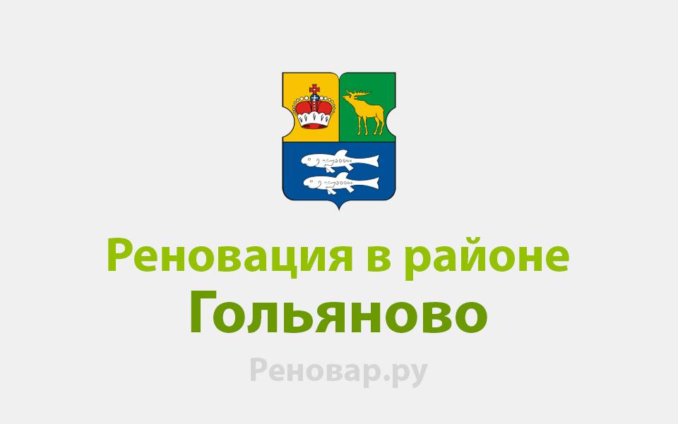 Реновация района Гольяново