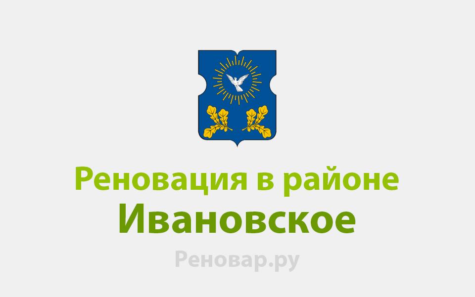 Реновация района Ивановское