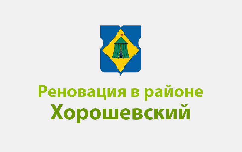 Реновация района Хорошевский