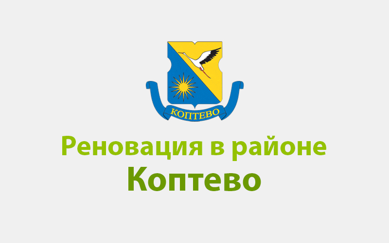 Реновация района Коптево