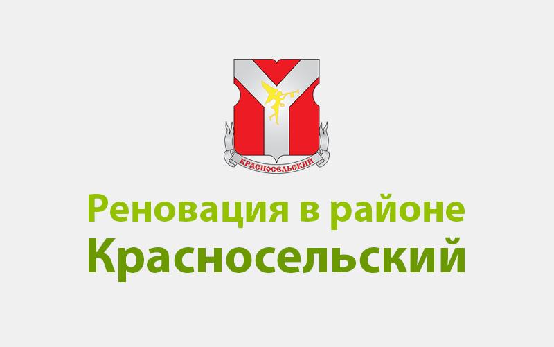 Реновация района Красносельский