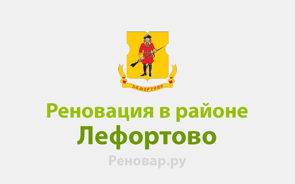 Реновация района Лефортово