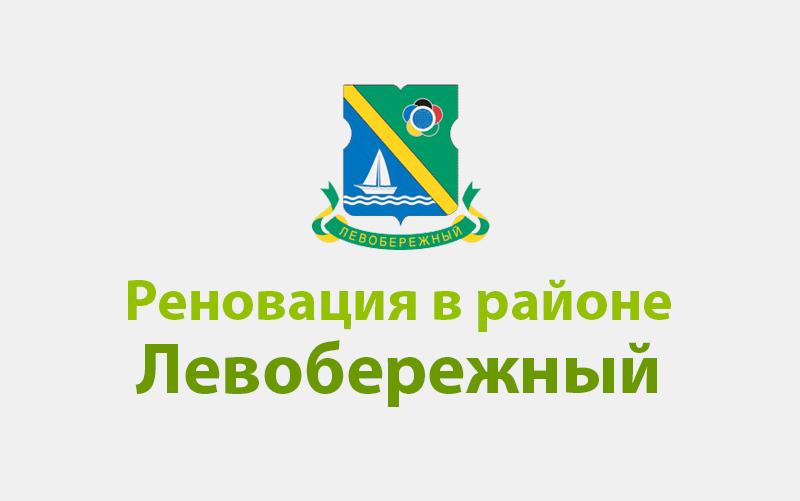Реновация района Левобережный