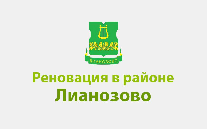 Реновация района Лианозово