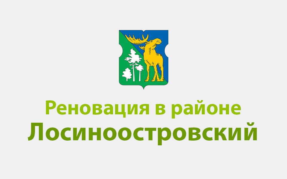 Реновация района Лосиноостровский