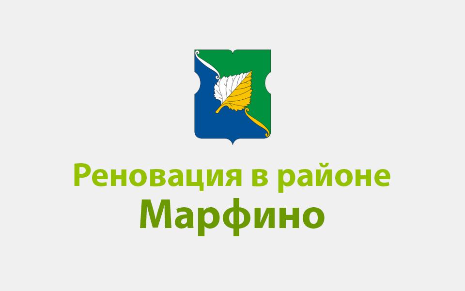 Реновация района Марфино