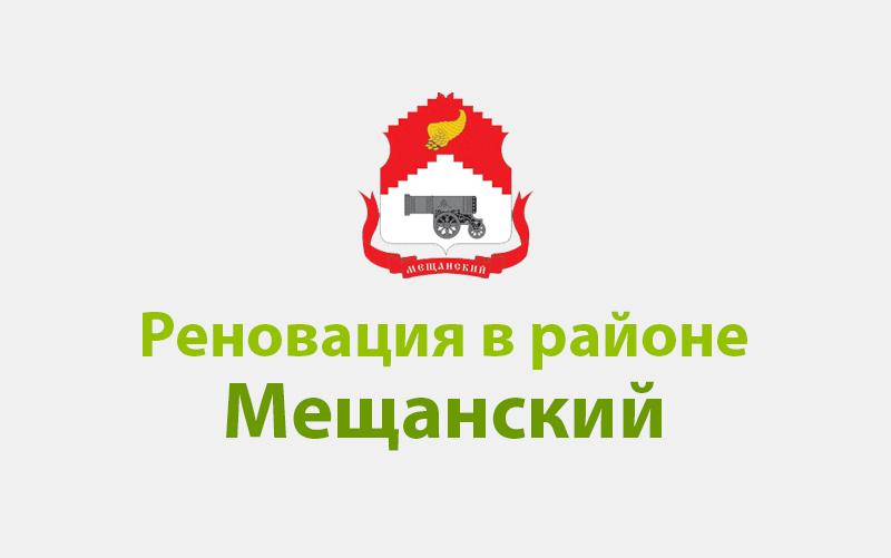 Реновация района Мещанский