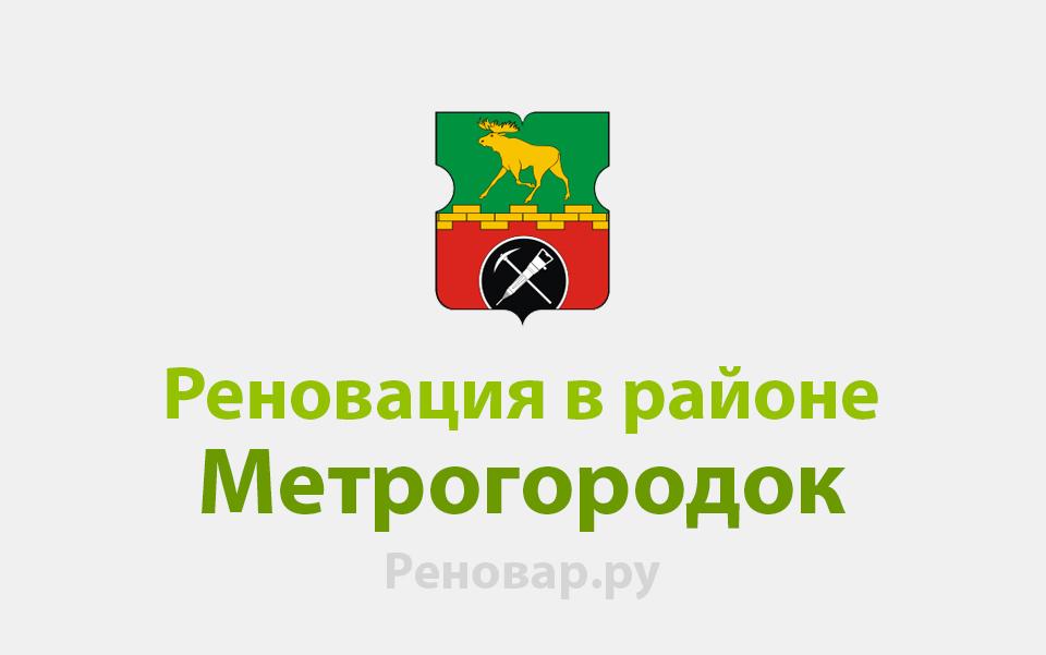 Реновация района Метрогородок