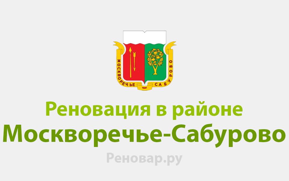 Реновация района Москворечье-Сабурово