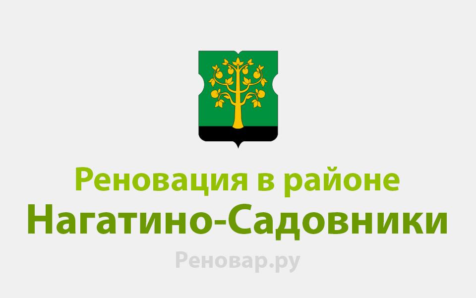 Реновация района Нагатино-Садовники