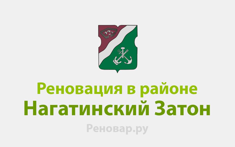Реновация района Нагатинский Затон