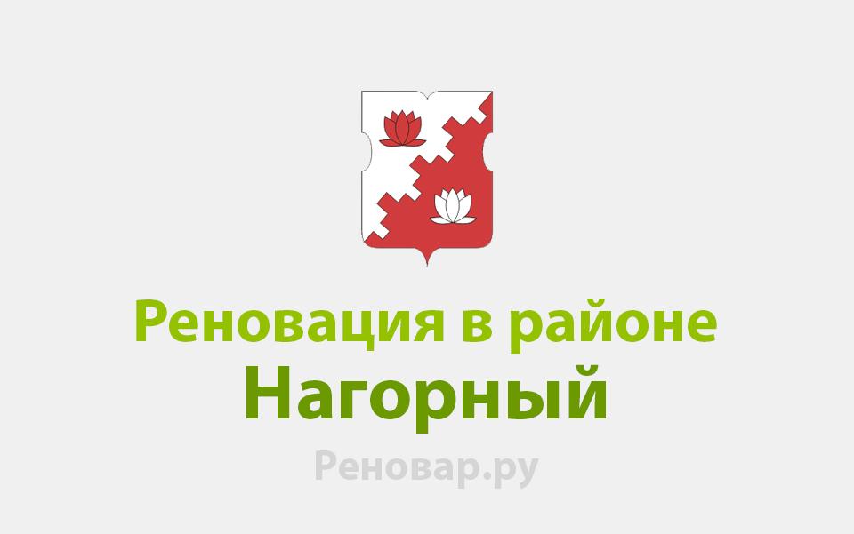 Реновация района Нагорный
