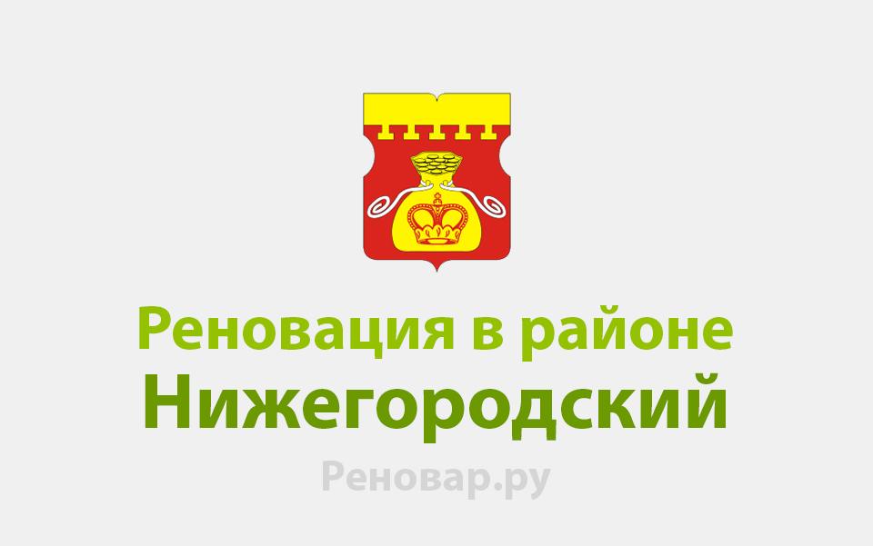 Реновация района Нижегородский