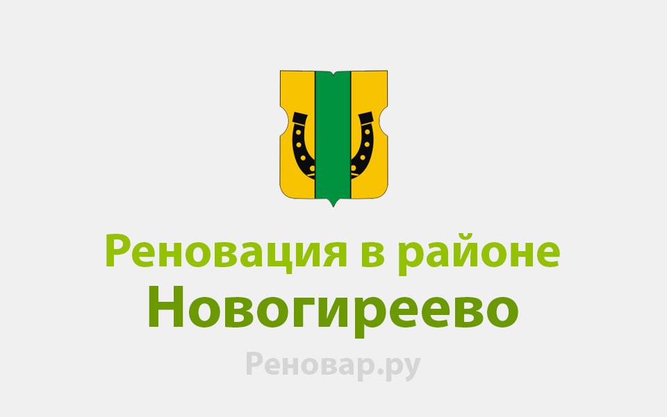Реновация района Новогиреево