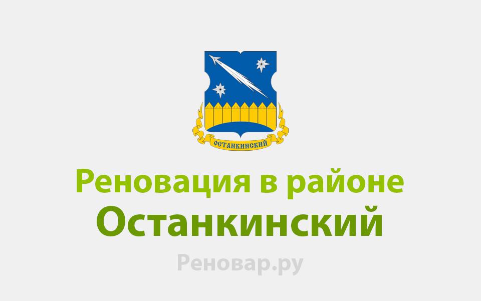 Реновация района Останкинский