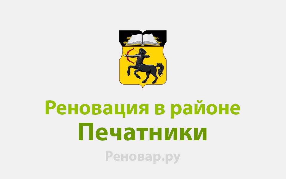 Реновация района Печатники
