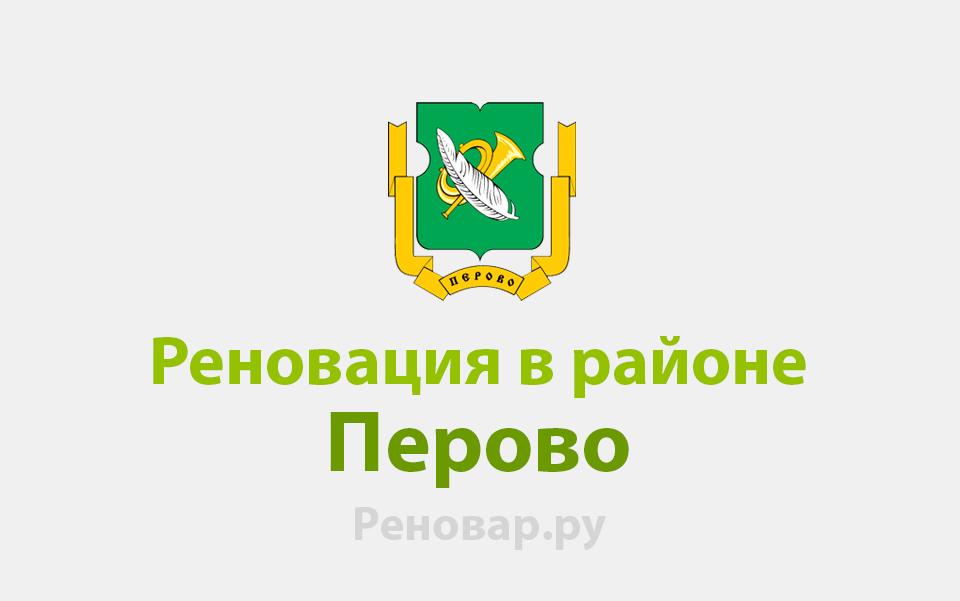 Реновация района Перово