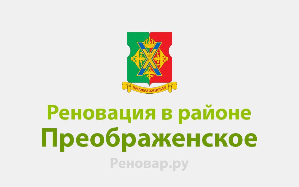 Реновация района Преображенское