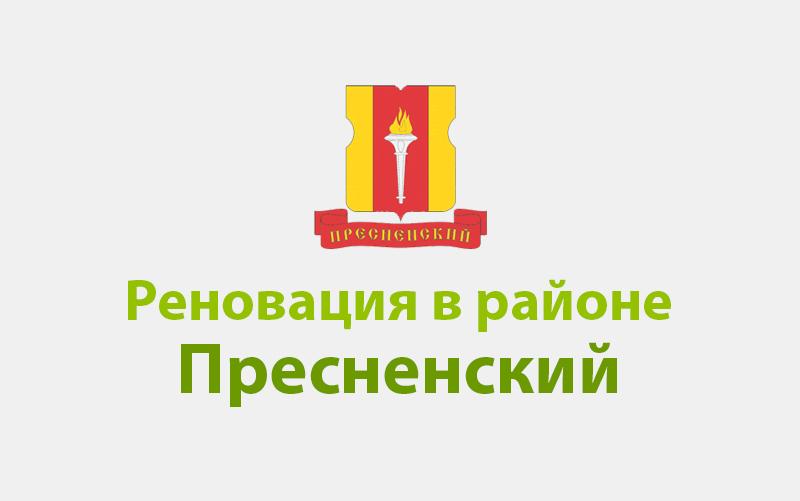 Реновация района Пресненский