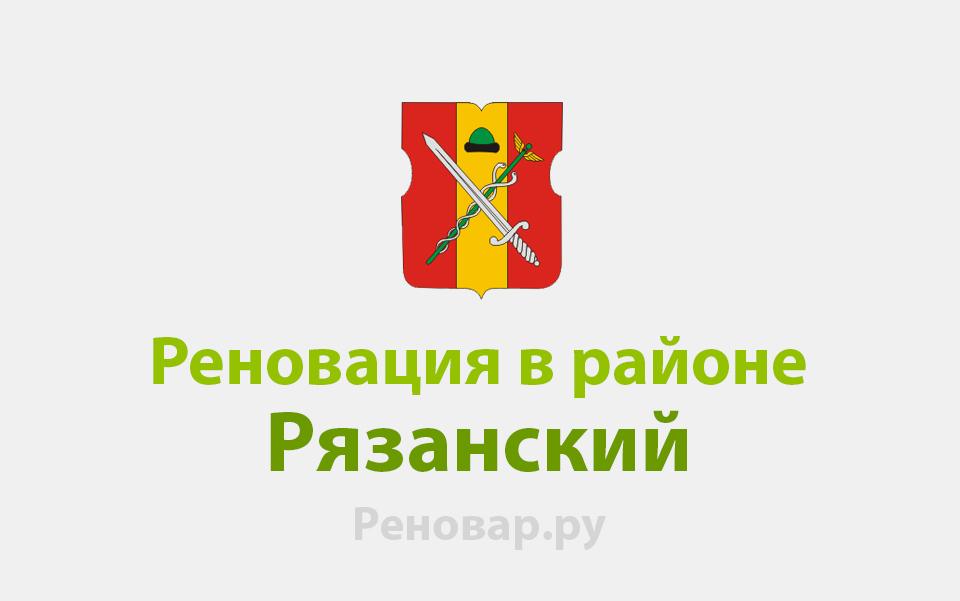 Реновация района Рязанский
