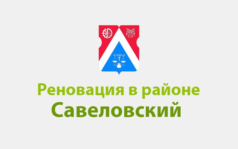 Реновация района Савеловский