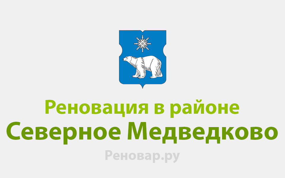 Реновация района Северное Медведково