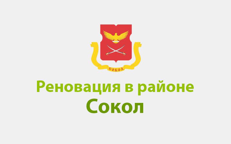 Реновация района Сокол