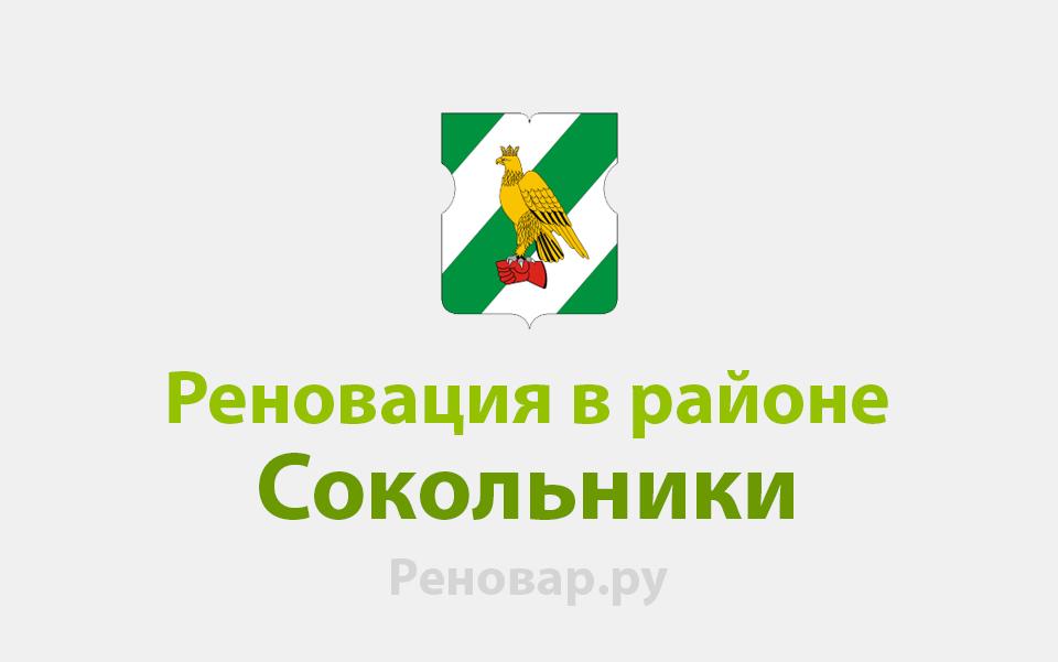 Реновация района Сокольники