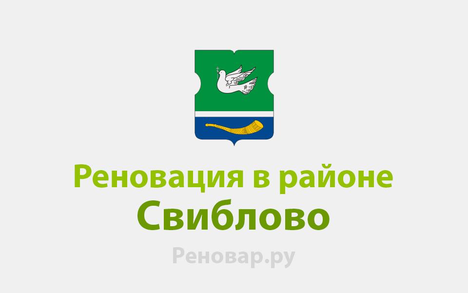 Реновация района Свиблово