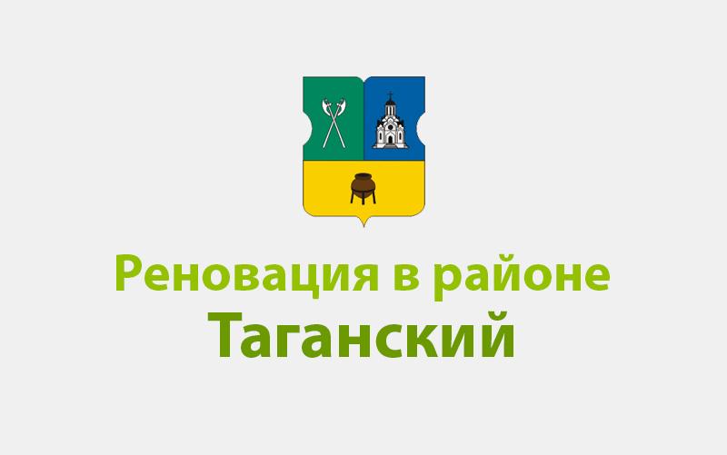 Реновация района Таганский