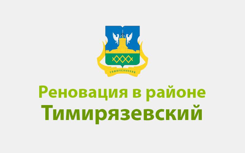 Реновация района Тимирязевский